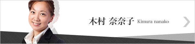 木村奈奈子