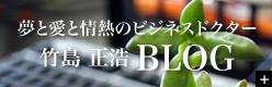 竹島ブログ