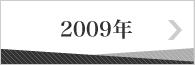 2009年のバックナンバー