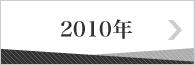 2010年のバックナンバー