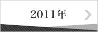 2011年のバックナンバー