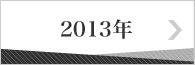 2013年のバックナンバー
