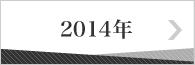 2014年のバックナンバー